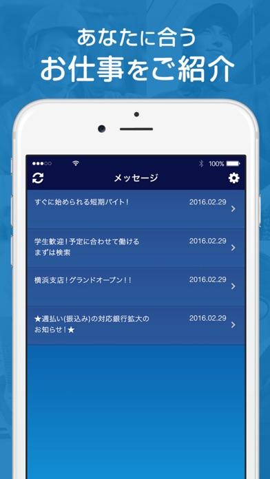 スマジョブ - 派遣の求人情報のスクリーンショット4