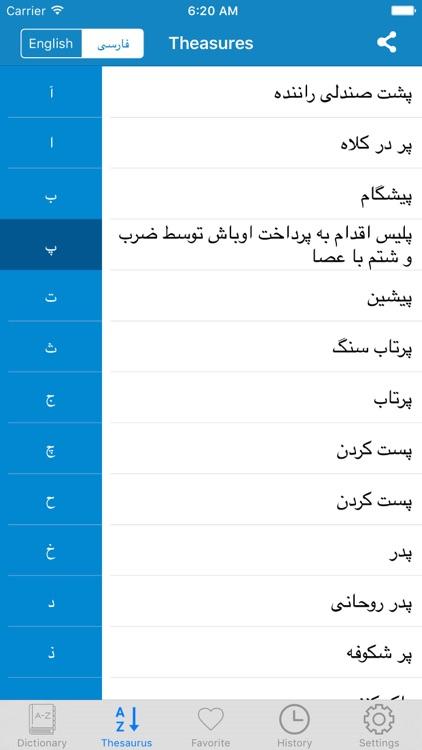 ديكشنري و مترجم انگلیسي فارسي English Farsi, Persian Dictionary and translator, offline translation