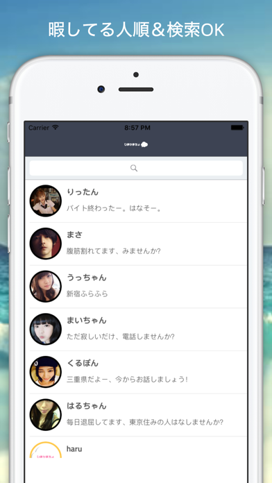 ひまかまちょ - 暇人とすぐ話せる!! 無料人気チャットトークアプリのおすすめ画像2