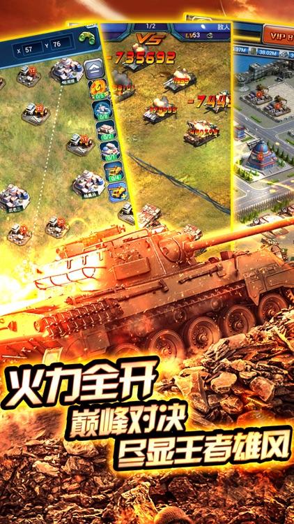 坦克奇兵-联盟战跨服战 screenshot-3
