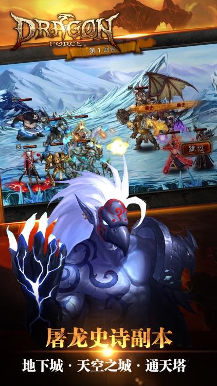 龙之力量 screenshot-3
