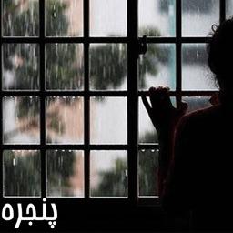 رمان پنجره