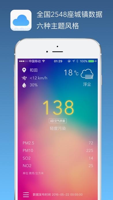 PM2.5 - 最美空气质量指数屏幕截圖2
