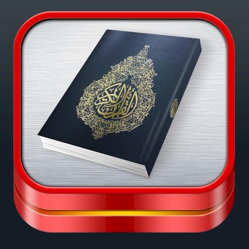 جامع تفاسير القرآن الكريم