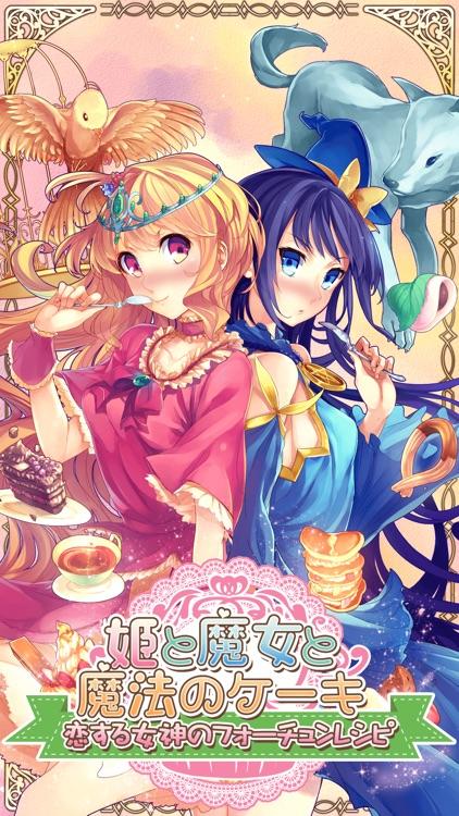姫と魔女と魔法のケーキ-恋する女神のフォーチュンレシピ- screenshot-4