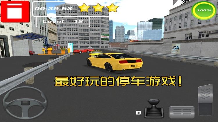 停车大师3D:地下停车场 screenshot-4