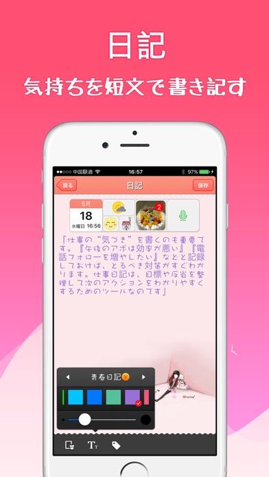秘密日記 - メモ日記帳アプリのおすすめ画像3