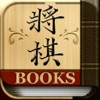 マイナビ将棋ブックス - iPhoneアプリ