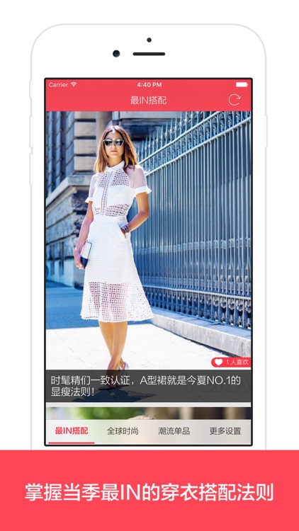 时尚衣橱 - 全球潮流穿衣搭配宝典,最懂你的穿衣助手,单品配饰推荐