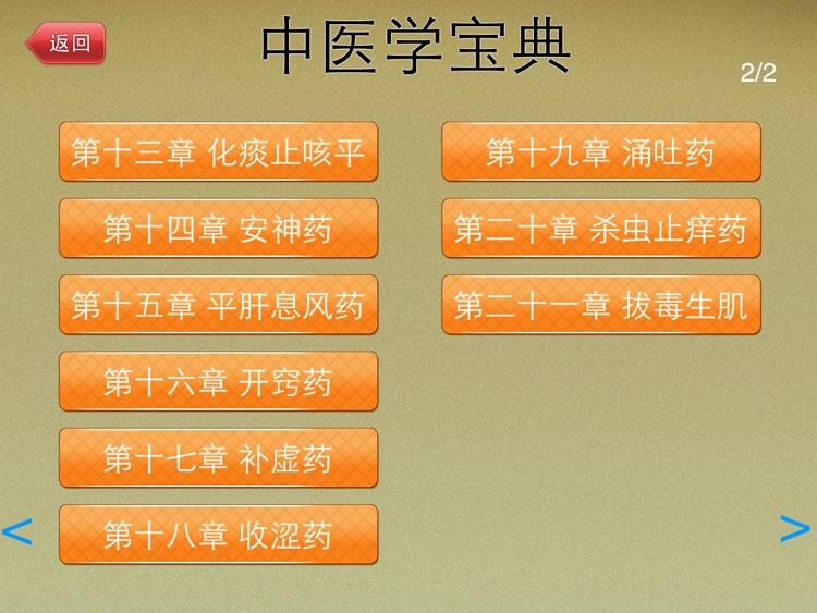 中医学宝典HD 首款全方位介绍中药材宝典
