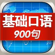 基础英语口语900句HD 新概念英语学习软件 走遍美国旅行翻译官