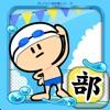 ガンバレ!水泳部 - 無料の簡単ミニゲーム!アイコン