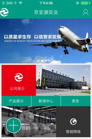 京宏源实业 screenshot 1