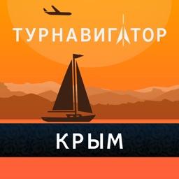 Крым – путеводитель и оффлайн карта – Турнавигатор