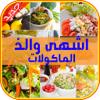وصفات عربية المطبخ العربي :مقبلات وسلطات ٫اطباق رئيسية٫حلويات اعصائر ٫اطباق اللحم ٫المعجنات - fatima tamma