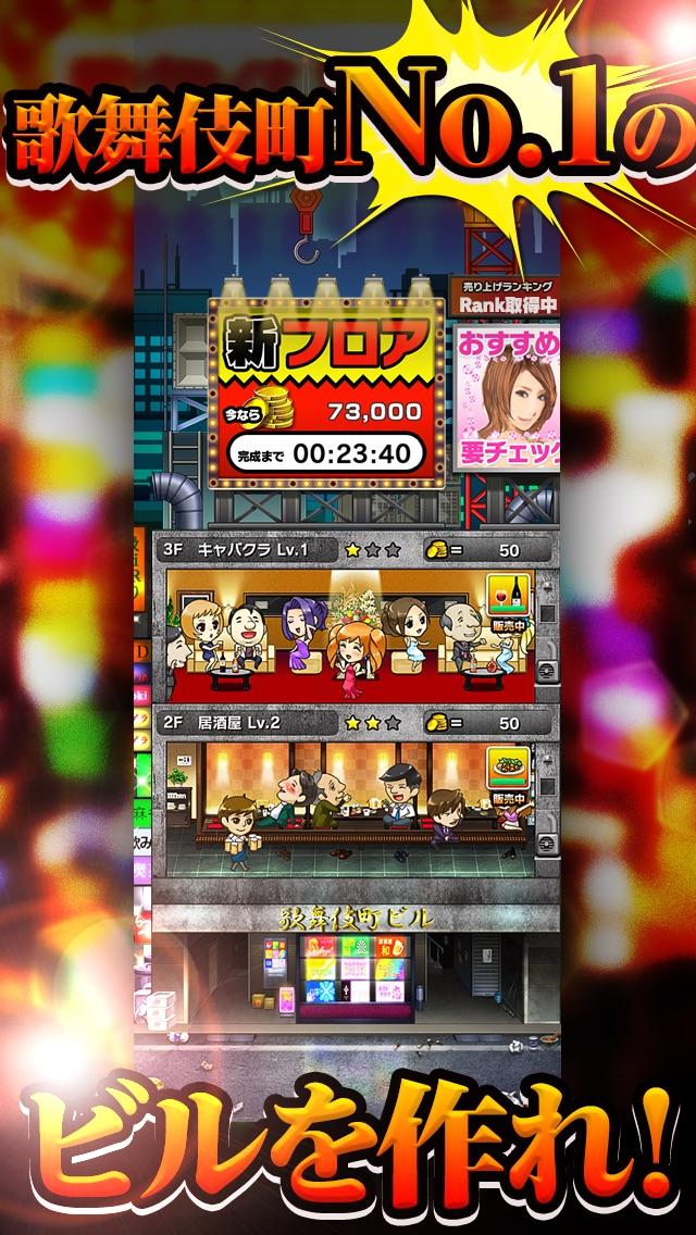歌舞伎町タワー 〜あなたは秒速でカネと女とビルを...?スクリーンショット2