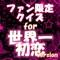 78.ファン限定クイズfor 世界一初恋
