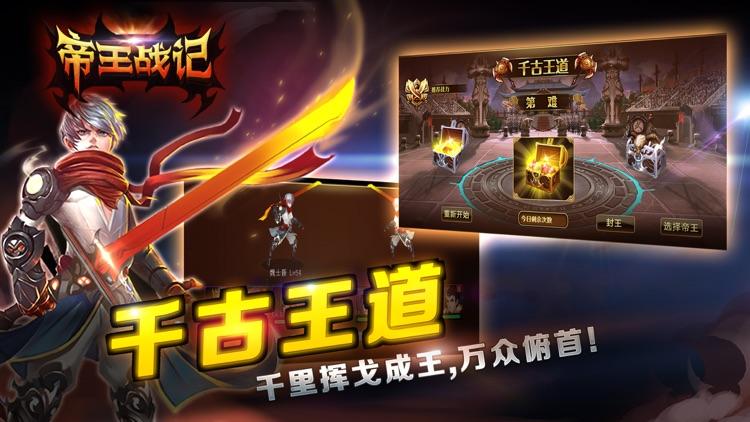 帝王战记 - 魔神降临 screenshot-3