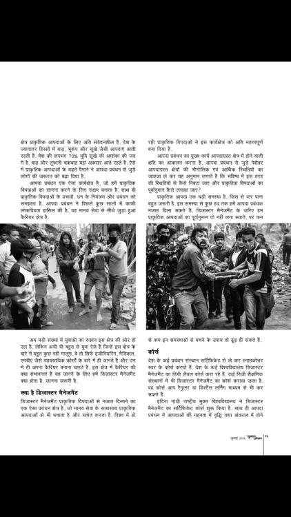 Suman Saurabh Magazine