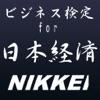 ビジネス検定for日本経済~日本経済新聞・日経内容集録~