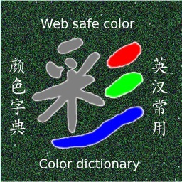 C.E.W color dictionary