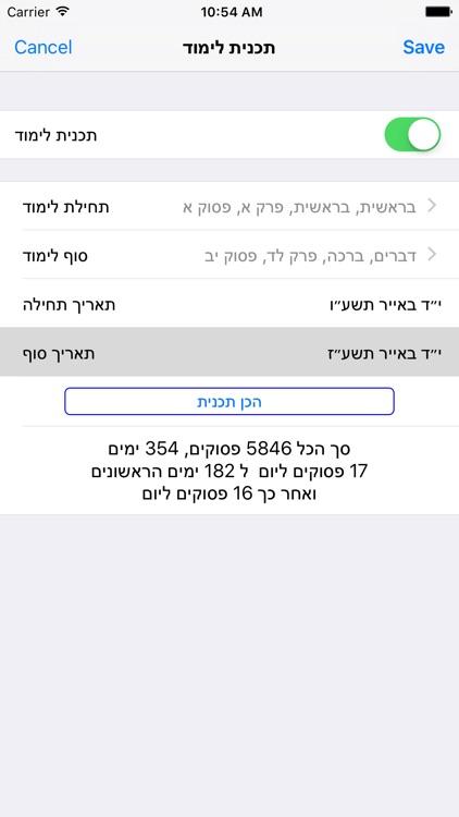 Esh Chumash אש חומש screenshot-4