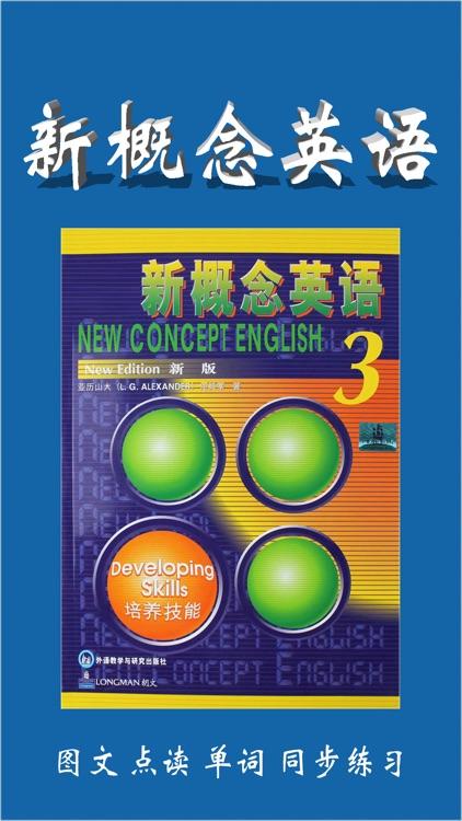 新概念英语第三册-最有效听力单词同步练习应用 非凡学习