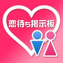 恋人募集&チャット友達探すなら無料で検索できる出会い探しID掲示板アプリ