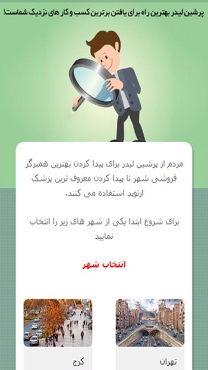 PersianLeader
