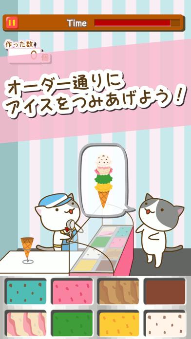 ねこのアイスクリーム屋さん