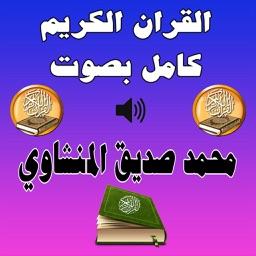 محمد صديق المنشاوى القران الكريم كامل