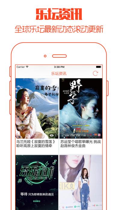 看看音乐 - 打造最大原创MV音乐交流平台,提供最新乐坛资讯观点评论乐评排行 screenshot three