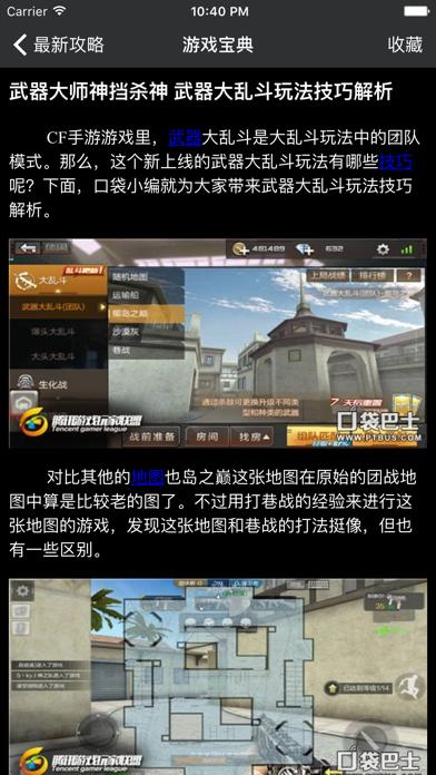 超级攻略 for 穿越火线 枪战王者 cf手游のおすすめ画像1