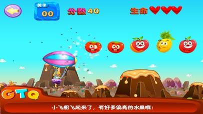 小丸子穿越水果城-智慧谷 儿童趣味益智早教游戏(启蒙游戏) screenshot three