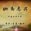 聊斋志异-国学经典-古代神化鬼怪小说名著-原文翻译有声小说 - iPhoneアプリ