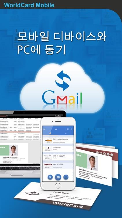 WorldCard Mobile (한국어 버전) screenshot-3