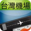 台灣桃園機場+航班跟踪空中伊娃中國航空公司