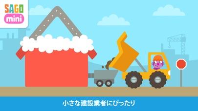 サゴミニ トラック&ショベルカー screenshot1
