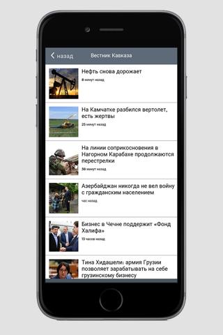 новости армении - náhled