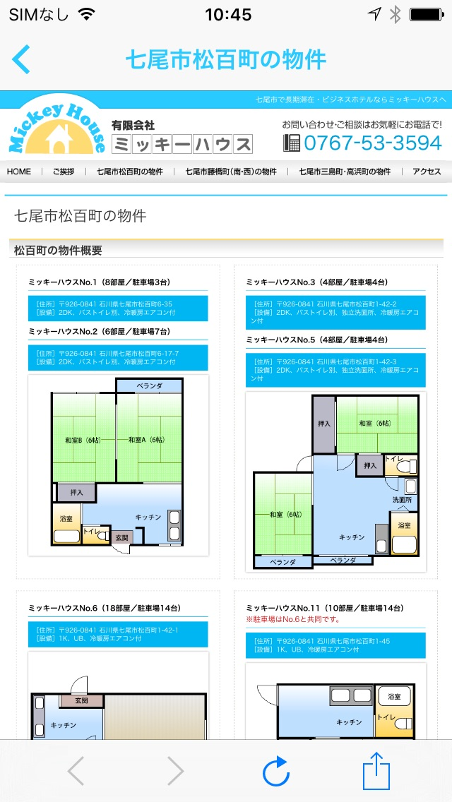 七尾市の賃貸検索。ウィークリーマンションなど ミッキーハウスのスクリーンショット2