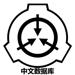 159.S.C.P.基金会中文数据库