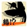 鶴の大儲け