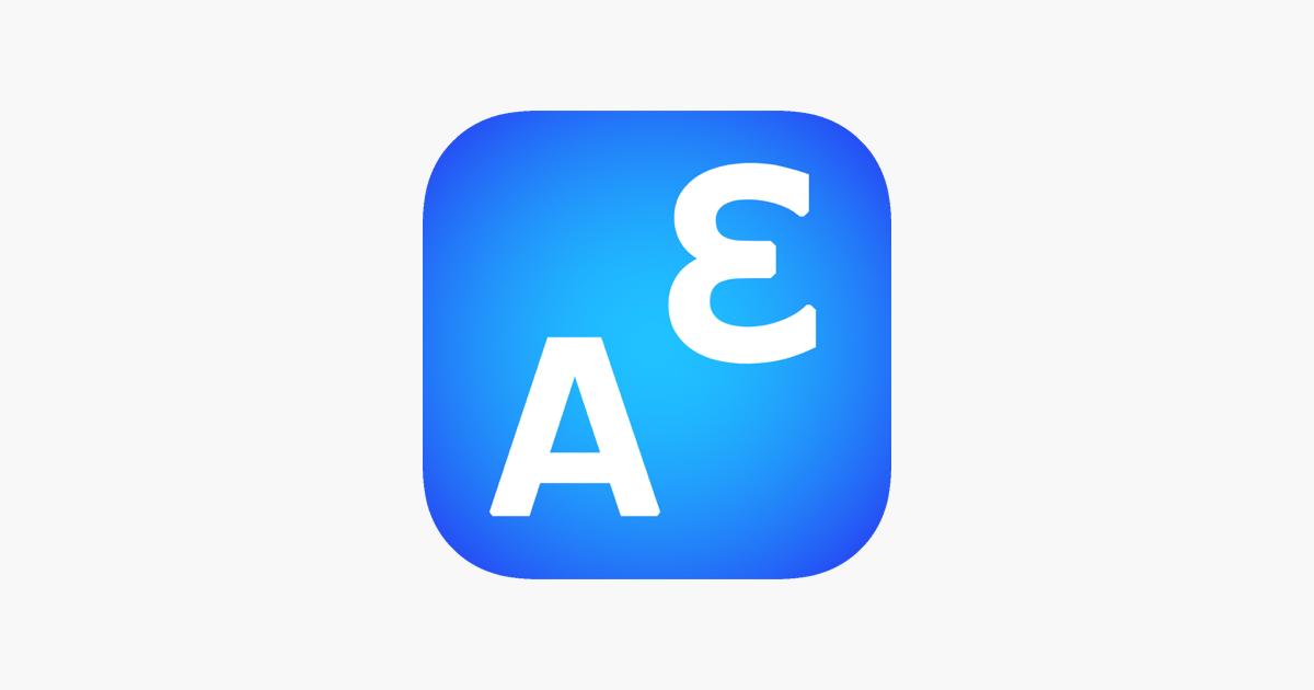 Italiano greco traduttore dizionario vocabolario su app for Traduttore apple