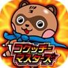 激Jパチスロ コクッチーマスターズ(タイヨー(TAIYO))の詳細