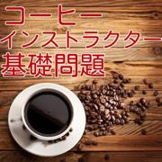 コーヒーインストラクター 基礎問題集
