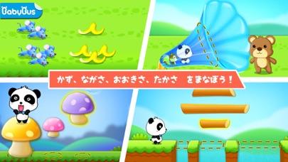 並べ替え遊び—BabyBusのおすすめ画像1