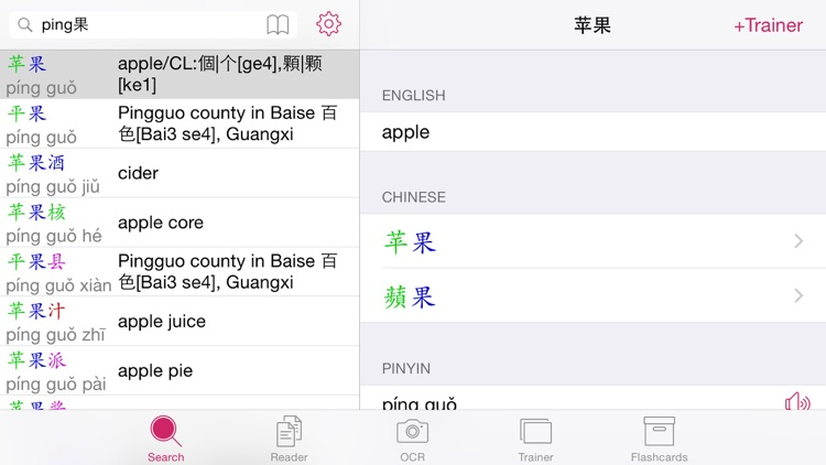 KTdict C-E (Chinese-English dictionary) screenshot-0