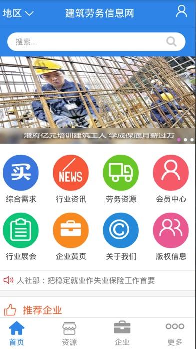 建筑劳务信息网-权威的建筑劳务信息平台 screenshot three