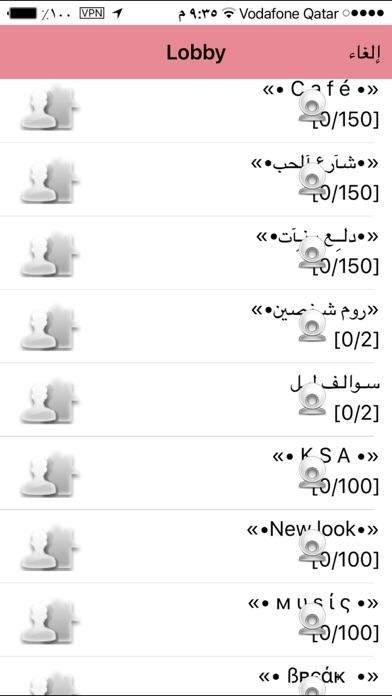 l7en اسم تطبيق عربيلقطة شاشة5