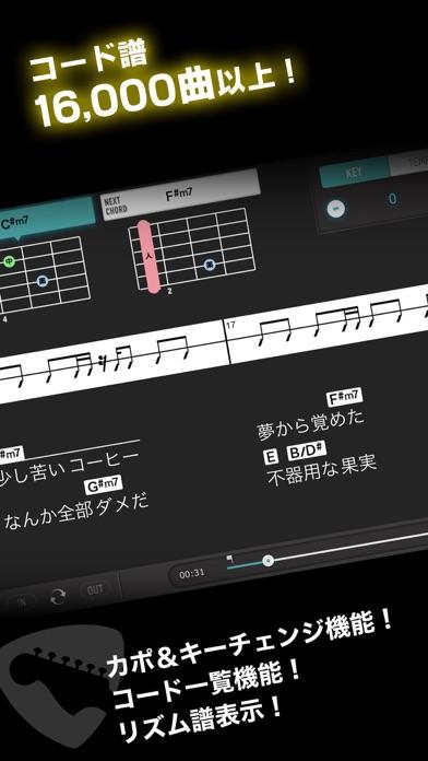 ギター楽譜(コード・TAB譜)見放題!ギタナビプレミアム ScreenShot3